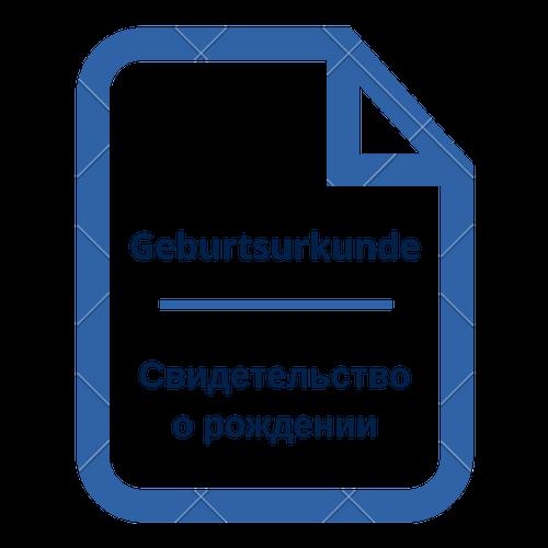 Geburtsurkunde-russisch-deutsch_übersetzung