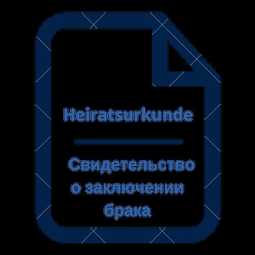 Heiratsurkunde-russisch-deutsch_übersetzung