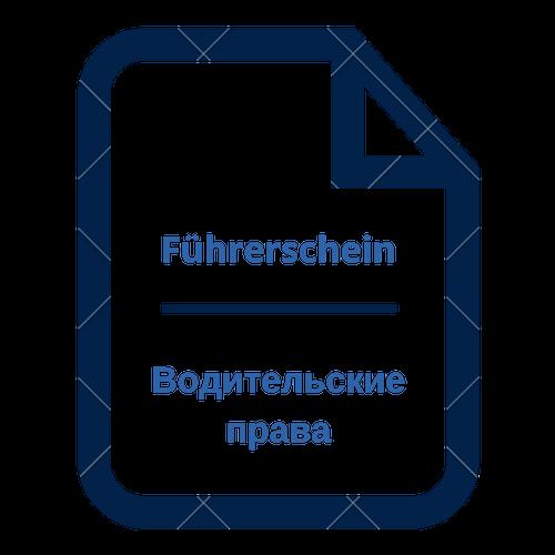 Führerschein-russisch-deutsch_übersetzung