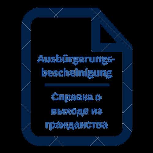 Ausbürgerungsbescheinigung-russisch-deutsch_übersetzung