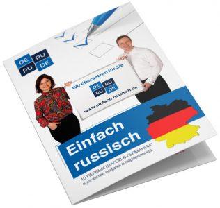 Spätaussiedler Broschüre - Einfach Russisch Übersetzungen